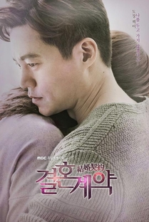 Marriage Contract - Poster / Capa / Cartaz - Oficial 4