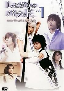 Shinigami no Ballad - Poster / Capa / Cartaz - Oficial 2