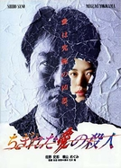 Evil Dead Trap 3: Broken Love Killer (Chigireta ai no satsujin)