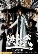Garo - A Besta da Noite Branca - parte 1 (Garo : Byakuya no Maju)