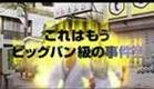 Trailer: God's Puzzle (2008)