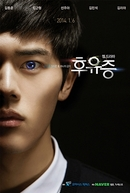 Aftermath (1ª Temporada) (Hoo Yoo Jeung 1)