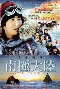 Nankyoku Tairiku - Poster / Capa / Cartaz - Oficial 4