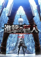 Ataque dos Titãs (3ª Temporada) (Shingeki no Kyojin (Season 3))