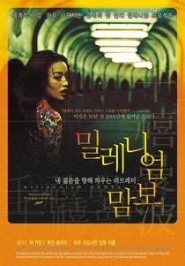 Millennium Mambo - Poster / Capa / Cartaz - Oficial 5