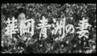 The Wife of Seishu Hanaoka 1967