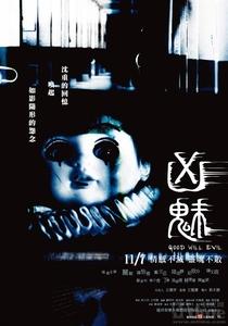 Good Will Evil - Poster / Capa / Cartaz - Oficial 1