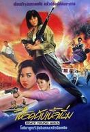 Brave Young Girls (Hei hai ba wang hua)