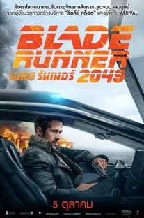 Blade Runner 2049 - Poster / Capa / Cartaz - Oficial 12