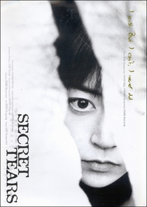 Secret Tears - Poster / Capa / Cartaz - Oficial 4