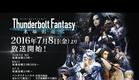 Thunderbolt Fantasy 東離劍遊紀 日本 最新PV