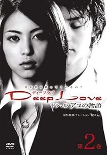 Deep Love - Poster / Capa / Cartaz - Oficial 2