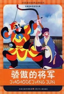 O Pretensioso General - Poster / Capa / Cartaz - Oficial 1