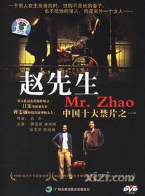 Mr. Zhao - Poster / Capa / Cartaz - Oficial 1