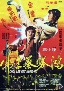 Choi Lee Fat Kung Fu - Poster / Capa / Cartaz - Oficial 1