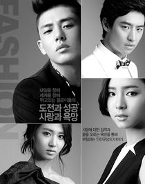 Fashion King - Poster / Capa / Cartaz - Oficial 3