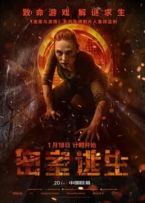 Escape Room - Poster / Capa / Cartaz - Oficial 6