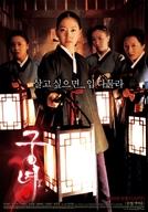 Shadows in the Palace (Gungnyeo)