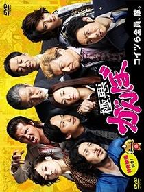 Gokuaku Ganbo - Poster / Capa / Cartaz - Oficial 2