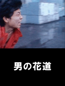 A Man's Flower Road - Poster / Capa / Cartaz - Oficial 2