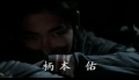 Unholy Women Trailer Kowai Onna 2006