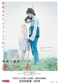 Akai Ito - Poster / Capa / Cartaz - Oficial 4