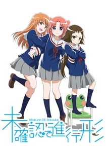 Mikakunin de Shinkoukei - Poster / Capa / Cartaz - Oficial 1