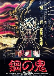 Dai Majuu Gekitou: Hagane no Oni - Poster / Capa / Cartaz - Oficial 1