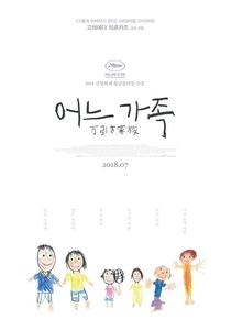 Assunto de Família - Poster / Capa / Cartaz - Oficial 6
