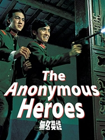 The Anonymous Heroes - Poster / Capa / Cartaz - Oficial 1