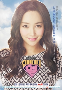 Super Daddy Yul - Poster / Capa / Cartaz - Oficial 2