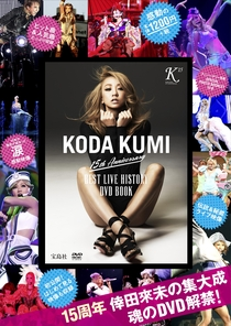 KODA KUMI 15th Anniversary First Class 2nd LIMITED LIVE at STUDIO COAST - Poster / Capa / Cartaz - Oficial 1