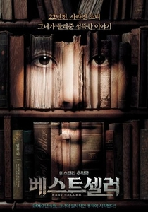 Best Seller - Poster / Capa / Cartaz - Oficial 1