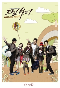 Dream High (1ª Temporada) - Poster / Capa / Cartaz - Oficial 4