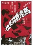 Ma Su Chen (Ma Su Zhen bao xiong chou / Rebel Boxer / Bloody Struggle)