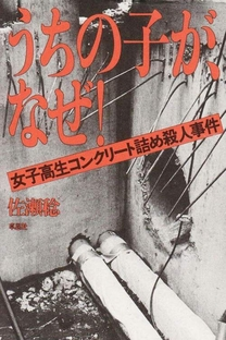 Concrete-Encased High School Girl Murder Case - Poster / Capa / Cartaz - Oficial 1