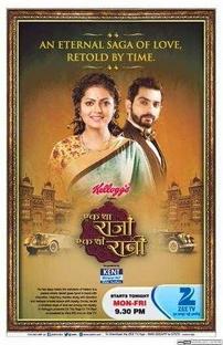 Ek Tha Raja Ek Thi Rani - Poster / Capa / Cartaz - Oficial 1