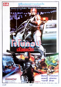 RoboCop - O Policial do Futuro - Poster / Capa / Cartaz - Oficial 8