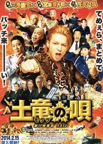 The Mole Song: Undercover Agent Reiji - Poster / Capa / Cartaz - Oficial 2