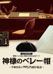 Kamisama no Berebou - Poster / Capa / Cartaz - Oficial 1
