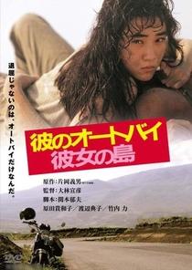 Kare no ootobai, kanojo no shima - Poster / Capa / Cartaz - Oficial 1