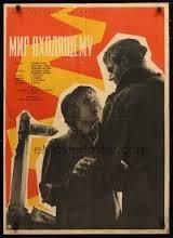 Mir vkhodyashchemu - Poster / Capa / Cartaz - Oficial 1