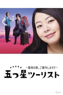 Itsutsu Boshi Tourist - Poster / Capa / Cartaz - Oficial 1