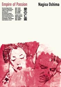 O Império da Paixão - Poster / Capa / Cartaz - Oficial 7