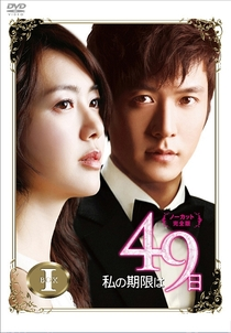 49 Days - Poster / Capa / Cartaz - Oficial 7