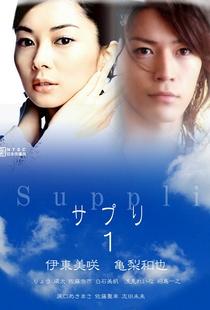 Suppli - Poster / Capa / Cartaz - Oficial 6