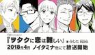 【ヲタクに恋は難しい】TVアニメ発表ノイタミナPV(完全版)