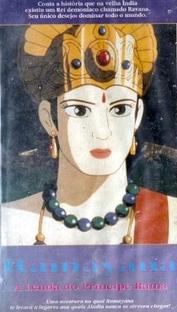 Ramayana: A Lenda do Príncipe Rama - Poster / Capa / Cartaz - Oficial 1