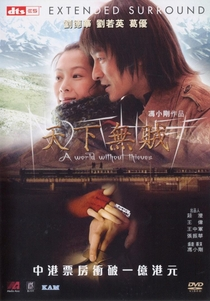 A World Without Thieves - Poster / Capa / Cartaz - Oficial 15