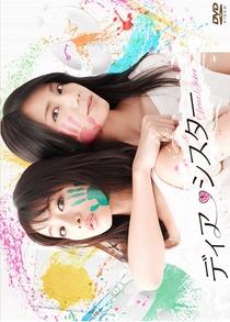 Dear Sister - Poster / Capa / Cartaz - Oficial 3
